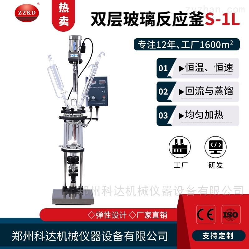 小型双层玻璃反应釜S-1L