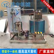蒸汽加熱 醬油醋果酒UHT超高溫殺菌機