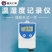 建大仁科 生產廠家智能數顯溫濕度記錄儀