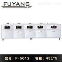 福洋45L超聲波清洗機 | F-5012 | 五槽 過濾循環功能 支持定制
