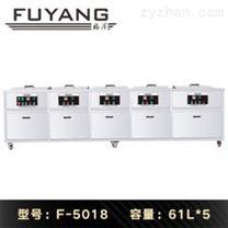 福洋61L超聲波清洗機 | F-5018 | 五槽過濾烘干漂洗 工業超聲波清洗機