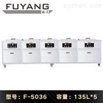 福洋135L超聲波清洗機 | F-5036 | 五槽帶過濾烘干漂洗 工業超聲波清洗機