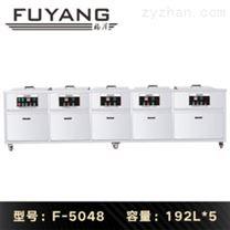 福洋192L超聲波清洗機 | F-5048 | 五槽設計 大型工業超聲波清洗機