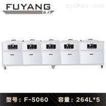 福洋264L超聲波清洗機 | F-5060 | 五槽 超聲清洗+過濾漂洗 烘干鼓泡