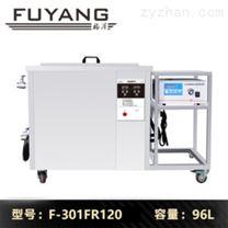 福洋96L超聲波清洗機 | F-301FR120 | 40/80/120khz三頻 可調功率