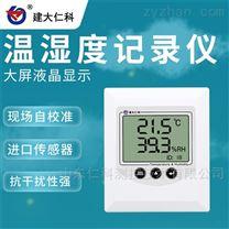 建大仁科 專業聲光報警溫濕度記錄儀