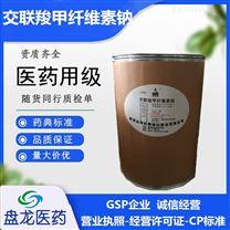 超级崩解剂交联羧甲纤维素钠粉末供应商现货