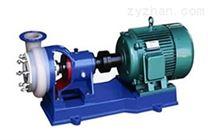 FSB氟塑料化工泵