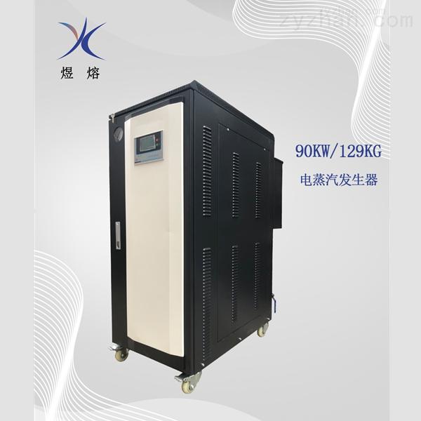 供应室灭菌用90KW电蒸汽发生器