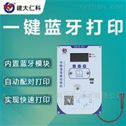 建大仁科 温湿度数据记录仪