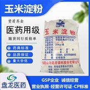 药用级玉米淀粉末用作崩解剂的用法用量研究