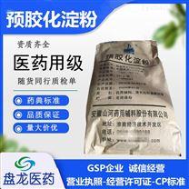 药用级预胶化淀粉末用于干法压片中做粘合剂