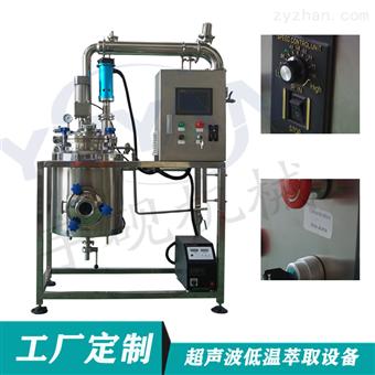 Y-TC供應電加熱超聲波小型提取罐