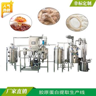 大型膠原蛋白飲料提取生產線