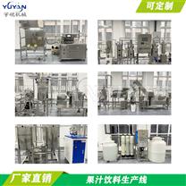 全自动实验型混合果汁饮料生产线