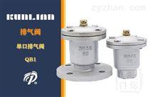 QB1-单口排气阀