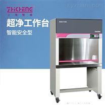 上海智城ZHJH-C2112C水平流C型超净工作台