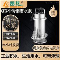 QDX型高扬程水泵 整机不锈钢潜水泵QDX