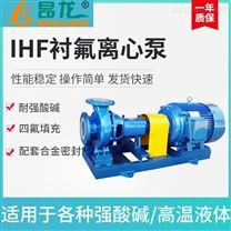 IHF氟塑料化工離心泵 F46材質泵