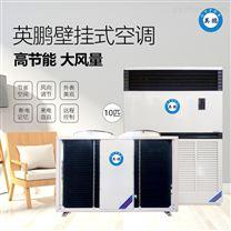 英鹏厦门工业常用柜式空调