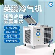 广西英鹏三管三相食堂冷气机
