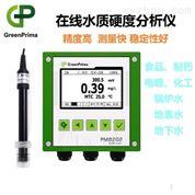 高精度水質硬度分析儀PM8202I