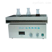 HY-2A数显往复调速多用振荡器