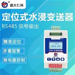 建大仁科 水浸传感器定位式检测漏水设备