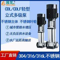 CDL系列立式多级离心泵 工业液体输送增压泵