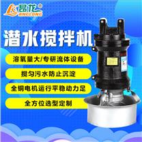 强力搅拌防沉淀搅拌器 QJB型潜水搅拌机
