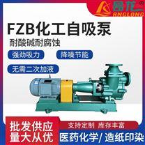 FZB系列氟合金自吸離心泵化工自吸泵