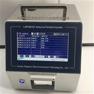 LAPC9018T型空气尘埃粒子计数器