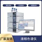 GB-LC01液相色谱仪-广州标际