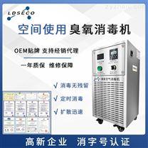 无中间商集装箱货柜消毒移动臭氧空气消毒机