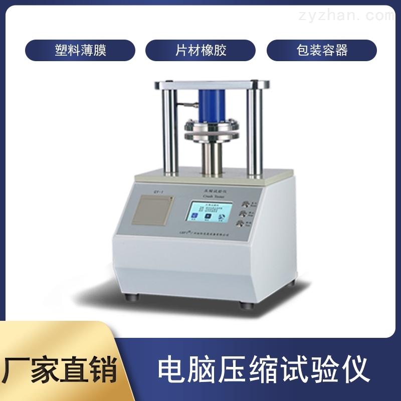 纸箱压缩试验仪