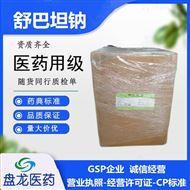 原料药舒巴坦钠国药准字H20103580厂家现货