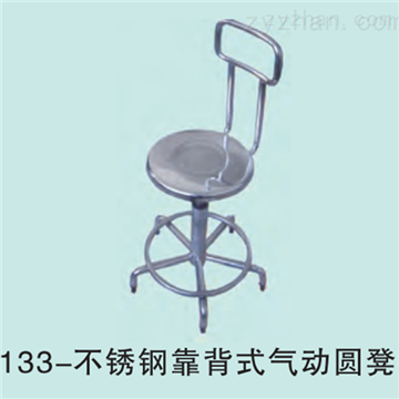 不锈钢靠背式气动圆凳