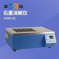 上海儀電科學上海雷磁石墨消解儀KDNX-20