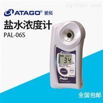 ATAGO(爱拓)便携式数显海水折射计/盐水浓度计 PAL-06S 海水浓度计(‰)
