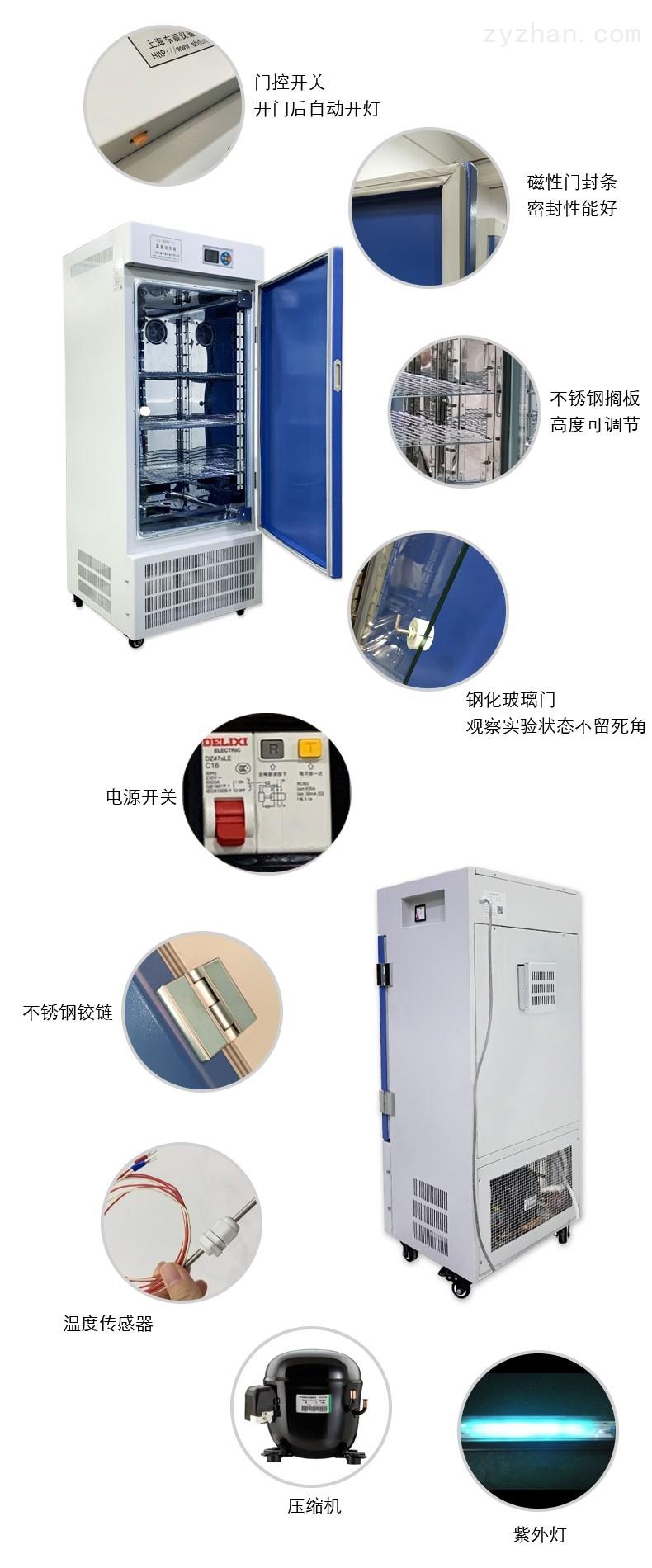 70L,100L霉菌培养箱详情.jpg