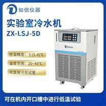上海知信实验室冷水机ZX-LSJ-5D