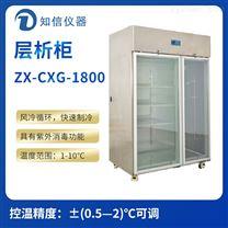 上海知信层析柜ZX-CXG-1800