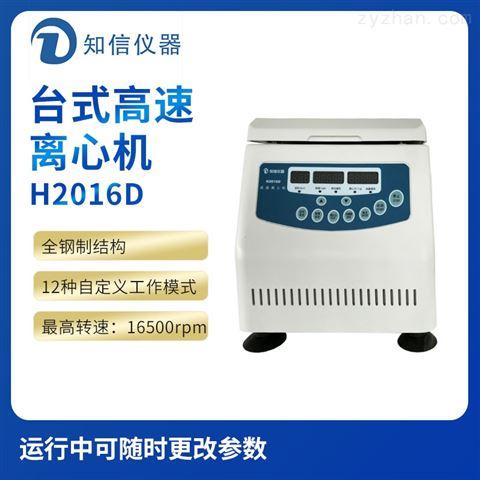 上海知信H2016D型台式高速离心机