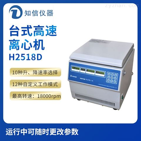 上海知信H2518D型台式高速离心机