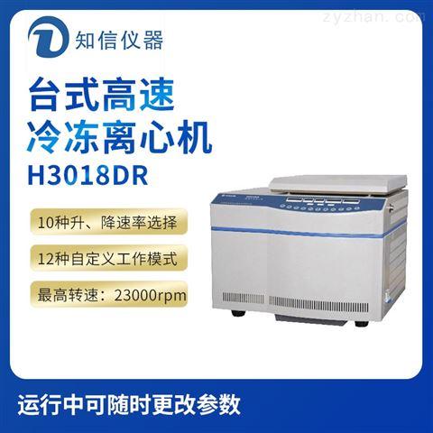 上海知信H3018DR型臺式高速冷凍離心機
