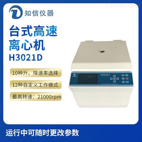 上海知信H3021D型台式高速离心机