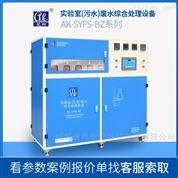 高校科研实验室用的废水处理设备