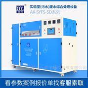 化学实验室废水解决方案艾柯废水处理设备