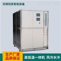 冷热循环系统一体机—全密闭系统