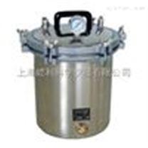YXQ-SG46-280SA上海博迅 煤电两用手提式灭菌器(蝶型螺母开盖型)
